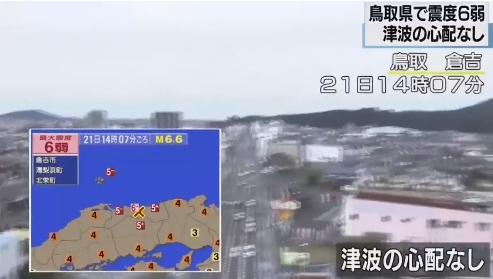 【最大震度6弱】2016年鳥取地震の情報まとめ!被害状況やメカニズム、群発地震との関係は!?