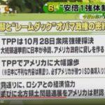 【確かに】高樹沙耶容疑者の逮捕はTPP強行採決のための布石!?ネット上で疑いの声が広がる!