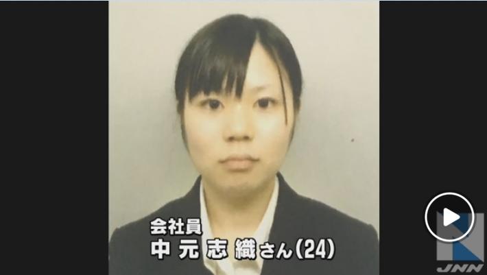 目黒区24歳女性遺体遺棄事件、被害者の中元志織さんは警察に複数回ストーカー相談するも事件を防げず!警察「じくじたる思い」