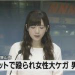 埼玉・狭山市のセブンイレブンの駐車場で、女性が突然男に金属バットで殴られ大ケガ!渡辺玄太容疑者(31)を殺人未遂で逮捕!