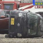 秋田市八橋鯲沼町で竜巻が発生か!?車7台が巻き込まれ、1台が宙に浮いたとの目撃情報も!