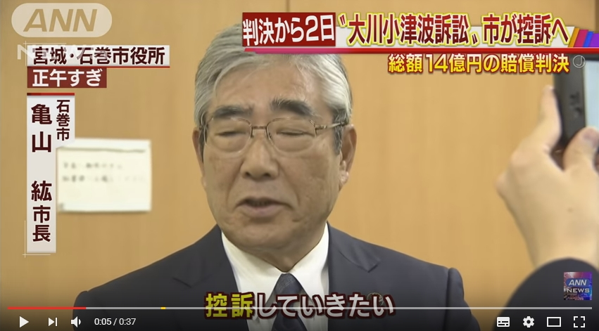大川小学校の津波裁判、石巻市や宮城県が控訴の意向を固める!重要資料が廃棄され、真相を隠蔽しようとした疑いも!