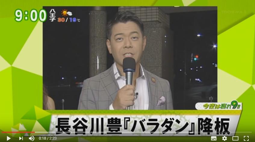 「人工透析患者を殺せ」の長谷川豊アナが完全終了!「バラいろダンディ」も降板決定で、レギュラーゼロに!