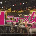 東京MXの「ニュース女子」で放送予定だった電通特集が急遽中止に!番組編成部「電通に関するニュースはやるな!」