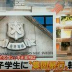 ミス慶応コンテストの中止の背景に「性的暴行疑惑」!大学生が取り仕切るミスコンに存在する「闇」!
