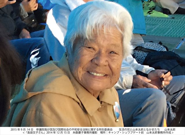 日本のこころ・和田政宗議員の関係者が、ヘリパッド座り込みの87歳の女性から「暴力を受けた」として被害届を提出!