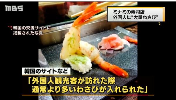 大阪・市場ずし難波店が外国人だけに大量のわさびを入れていた!?お店は謝罪文を掲載するも、さらに批判が殺到!