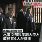 超党派の国会議員85人が靖国神社に参拝!靖国崇拝の背景にある「長州閥」「欧米支配勢力」への賛美!