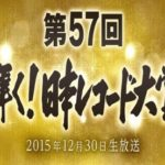 【買収か】日本レコード大賞に裏金(やらせ)疑惑!三代目JSB受賞の影にバーニングプロが1億円を所属事務所に請求!