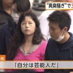 高田馬場駅の異臭事件、自称芸能人の塚越裕美子容疑者を逮捕!本人と思われるツイッターやブログも発見される!