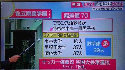 東京の名門校・暁星学園で16歳の男子生徒がケンカで相手をナイフで刺す!止めに入った生徒や教師も切られ、現行犯逮捕!