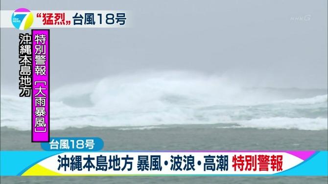 【警戒】史上最強クラスの台風18号が沖縄県を直撃へ!瞬間最大風速80m!数十年に一度の「特別警報」が発令される!
