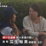 【通り魔】千葉県浦安市で男女3人が次々路上で切られる!自称・瓜生裕美容疑者(32)を殺人未遂容疑で現行犯逮捕!