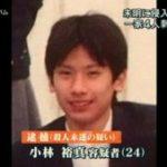 大阪・門真市の一家4人殺傷事件、犯人の小林裕眞容疑者は精神疾患を抱えていた!?一方でガスバーナーで窓を溶かす行為も