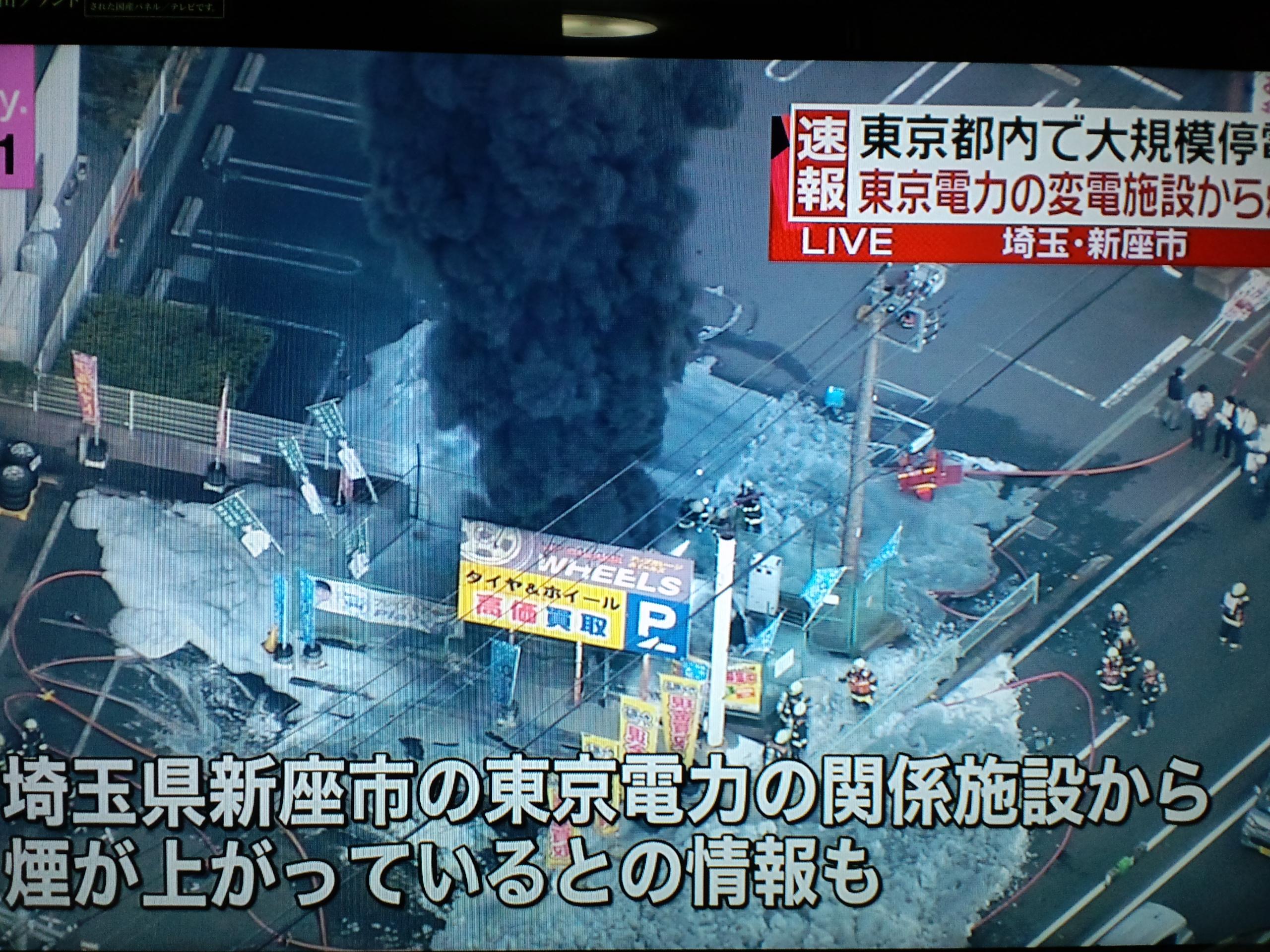 東京の豊島区、板橋区、北区、新宿区、文京区など30万世帯で大規模停電!埼玉・新座市の変電施設から黒煙が!