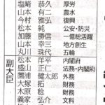 【おさらい】稲田、菅以外で白紙領収書の疑いのある安倍政権の政治家…高市、丸川、塩崎、磯崎、他合計30人!