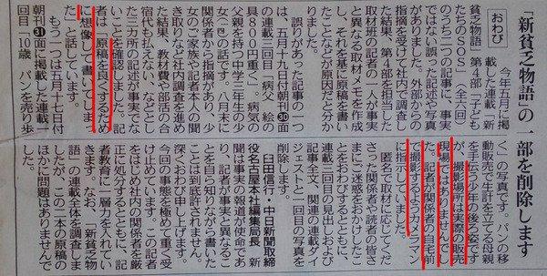 【こりゃあかん】中日新聞が子どもの貧困問題で想像を交えて記事を書く!家族の指摘を受け、謝罪文を掲載!