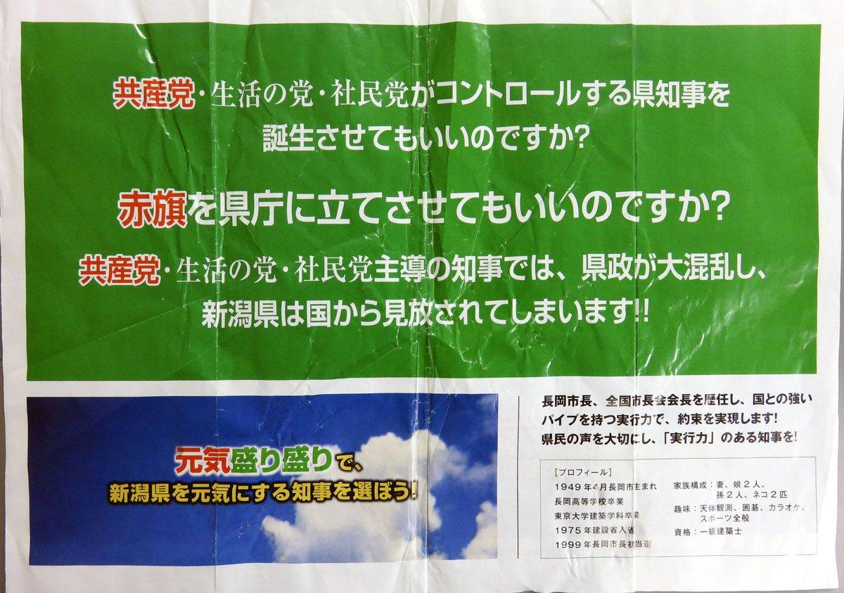 新潟知事選、野党候補の米山隆一氏と共産党を中傷するビラが出回る!「赤旗を県庁に立ててもいいのですか!?」