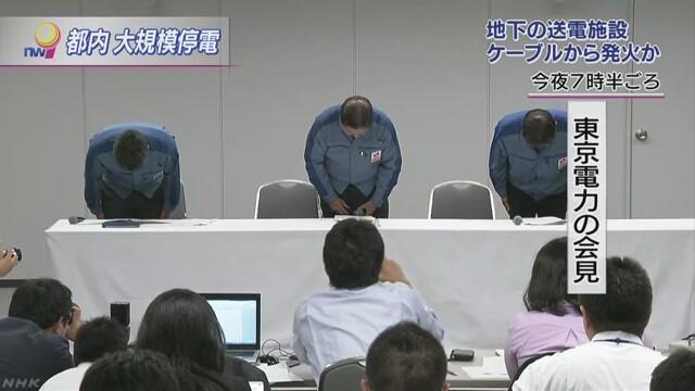 東京の大規模停電と埼玉県新座市の東電施設の火災、原因は送電ケーブルからの発火!東電が会見で説明!