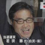 【予想通り】東京&福岡の衆院補欠選挙、自民系の若狭勝氏&鳩山二郎氏が当選!小池旋風の強さを改めて印象付ける