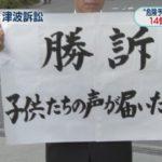 【東日本大震災】石巻・大川小学校の津波裁判、遺族側の訴えを認め、市などに対し14億円あまりの損害賠償を命令!