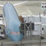 【これは辛い】ベトナムへの修学旅行の帰りの機内で集団食中毒が発生か!向上高校2年生34人が成田着陸直後に救急搬送!