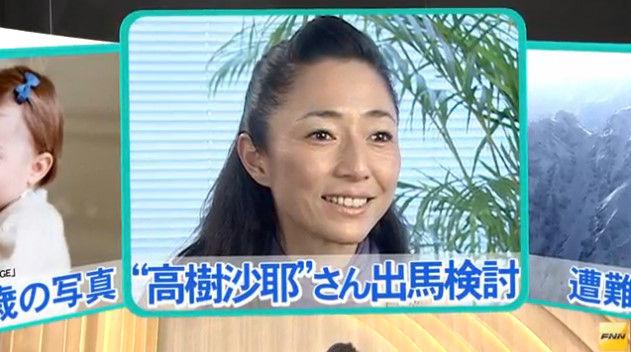 元女優の高樹沙耶容疑者が大麻所持の疑いで沖縄県で逮捕!医療用大麻の解禁を訴えて参院選にも出馬!