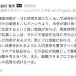 【だめだこりゃ】長谷川秀夫教授、「月100時間残業で過労死は情けない」→批判殺到で謝罪!「時代に即した配慮が欠けていた」