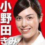 【あれれ】自民党の小野田紀美議員もアメリカとの二重国籍だったことが判明!「現在米国籍の離脱手続き中」