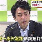 """【ヤバイ】小泉進次郎議員が「健康ゴールド免許制度」などの導入を提言!この制度に隠された巧妙な""""罠""""とは!?"""