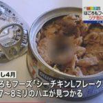 はごろもフーズの虫混入、2014年にもツナ缶にハエが入っていたことが発覚!会社側「回答を控える」