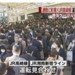 【原因は?】JR高崎線が通信機器のトラブルにより始発から運転見合わせが続く!15時に運転再開予定か!?
