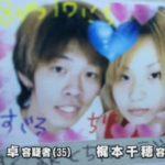 大阪・堺の4歳男児行方不明&不正受給事件、父親の梶本卓容疑者が「遺体を山の峠から投げ落とした」と供述!