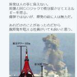 【貴重な声】東電社員の一井唯史さんが、原発の危険性を警告!「原発は人の手に負えない」