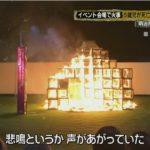 【火事】東京・神宮外苑「東京デザインウィーク」のイベント中に木製の展示物が炎上!5歳男児が死亡、男性2人がケガ!