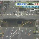 【驚愕】博多駅前の道路が大規模陥没!陥没範囲が広がり、周辺には避難指示、火気厳禁の呼びかけも!