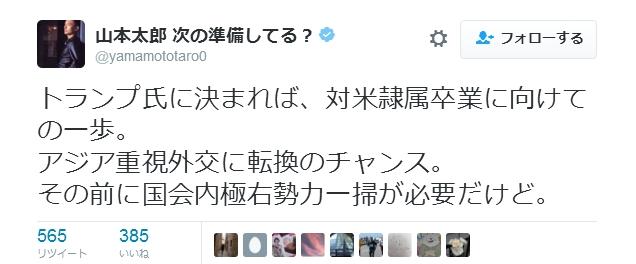 【その通り】山本太郎議員「トランプ氏に決まれば、対米隷属卒業に向けての一歩。 アジア重視外交に転換のチャンス。」