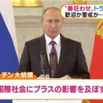 【やはり】露・プーチン大統領がトランプ当選に歓迎のメッセージ!比・ドゥテルテ大統領も「もうアメリカにケンカを売るのはやめる」
