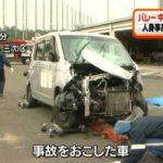 次期男子バレー代表監督に内定の中垣内祐一氏が人身事故を起こす!交通整理中の警備員をはね重傷!
