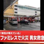 茨城・土浦市「ペルチ土浦」内のサイゼリアで火災!男女2人がやけどで病院に搬送!「ケンカをしていた」「どちらかが火をつけた」とも