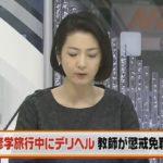【徳島】小学校教師が修学旅行先でデリヘルを利用し、女性とトラブルに!警察沙汰になったことで翌日の引率が不能に!→そのままクビ