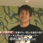 モンテディオ山形のゴールキーパー中村隼容疑者が逮捕!未成年の男子のわいせつ動画を公開した疑い!