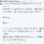 【これは酷い】ヤンキース田中将大投手が、フジテレビに「トランプタワーに住んでいる」とデマを流され大激怒!