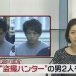 【驚き】東京・町田で「盗撮ハンター」の2人を逮捕!盗撮している男を見つけ「撮っただろう。連れが被害者。」などと脅し、現金を奪い取る!