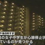 東京・日野市の高層マンション「ニューロシティ」で女子中学生が飛び降り自殺か?直前に友人に自殺をほのめかすLINE