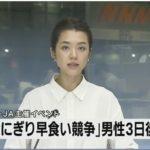 【滋賀・彦根】「おにぎり早食い競争」で、28歳男性が喉に詰まらせ死亡!JA東びわこの近江米PRイベントで