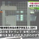【怪しい】千葉大学医学部の集団強姦事件、警察は容疑者の名前の非公開を決定!ネット上では多くの疑いの声が