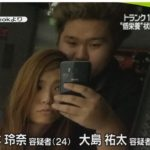 【大阪・住吉区】車のトランクに1歳男児の遺体を長期間放置!母親の鈴木玲奈容疑者(24)と内縁の夫の大島祐太容疑者(22)を逮捕!