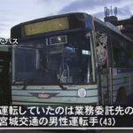 【またも…】仙台市で路線バスの運転手が「ポケモンGO」をプレイしながら7分間運転→街路樹に衝突!