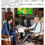 【え?】首相官邸のカストロ氏死去に関するコメントに苦情が殺到!「キューバ国民ならびにご遺族に対し、心よりご冥福をお祈りします」